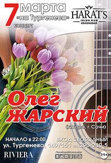 Концерт Олега Жарского