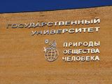 Факультет экономики и управления, Государственный университет Дубна