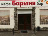 Барыня, кафе