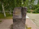 Памятный камень на месте таможенной избы