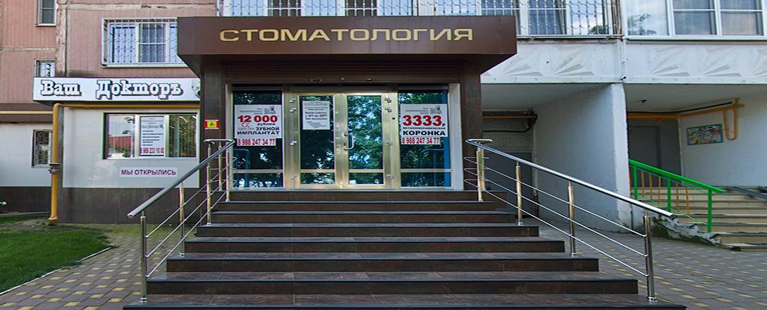 Стоматология Ваш доктор, Краснодар