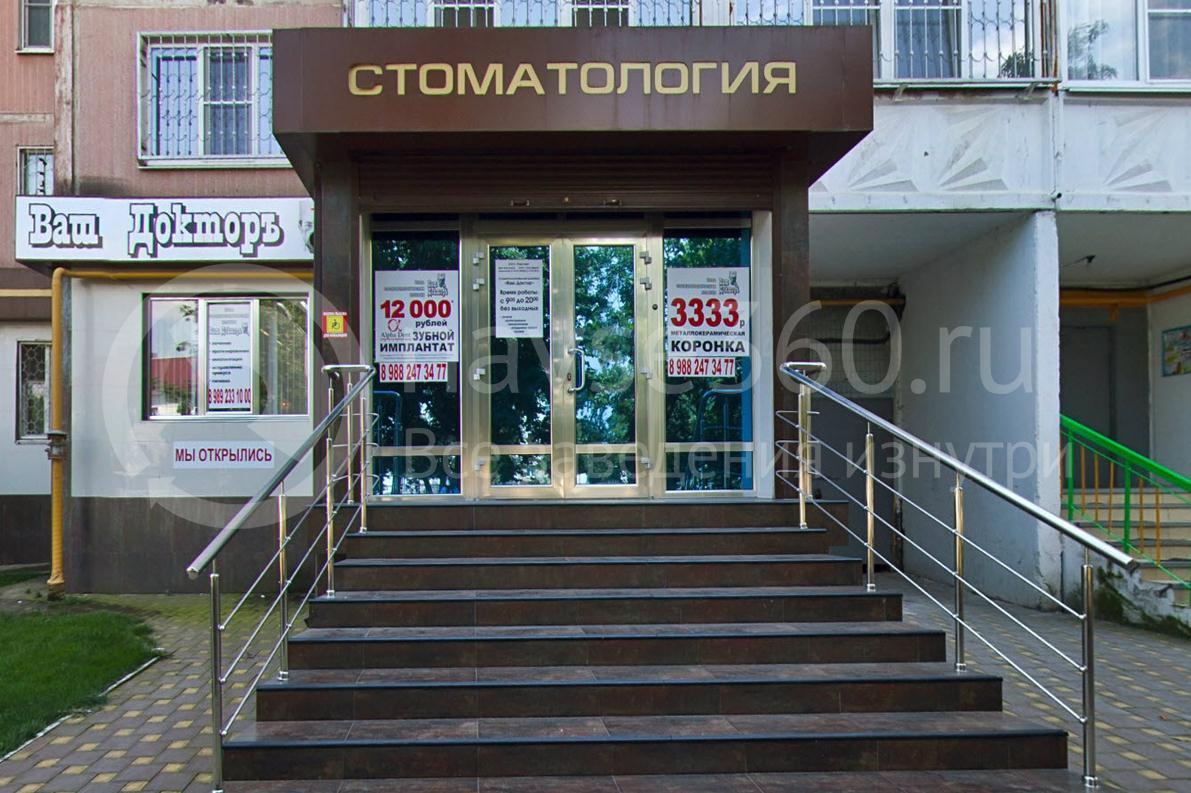 Стоматология Ваш Доктор, Ставропольская 174, Краснодар
