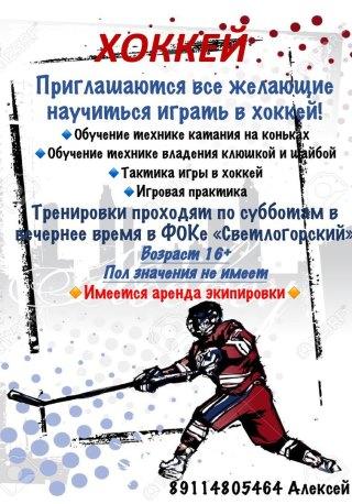 Тренировки по хоккею