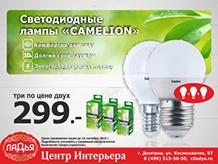 Светодиодные лампы Camelion