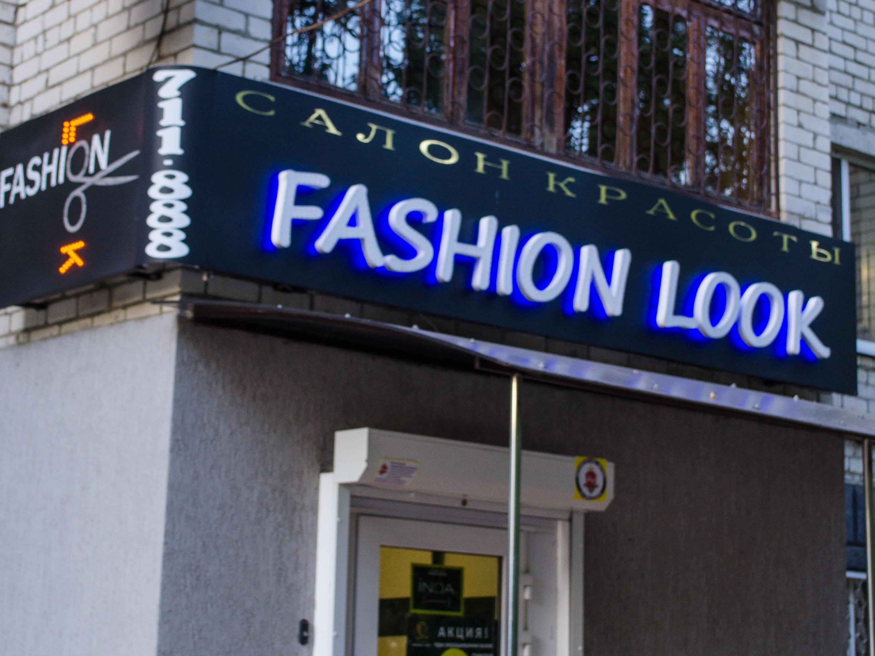 Fashion look, салон красоты