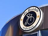 La Bicicleta, кофейня