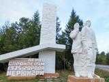 Памятник первостроителям города Нерюнгри