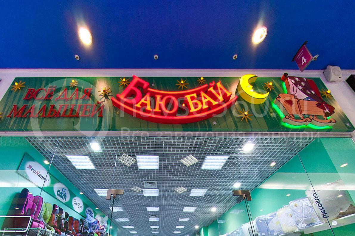 Баю-бай, магазин детских товаров, ТРК Галактика, Краснодар