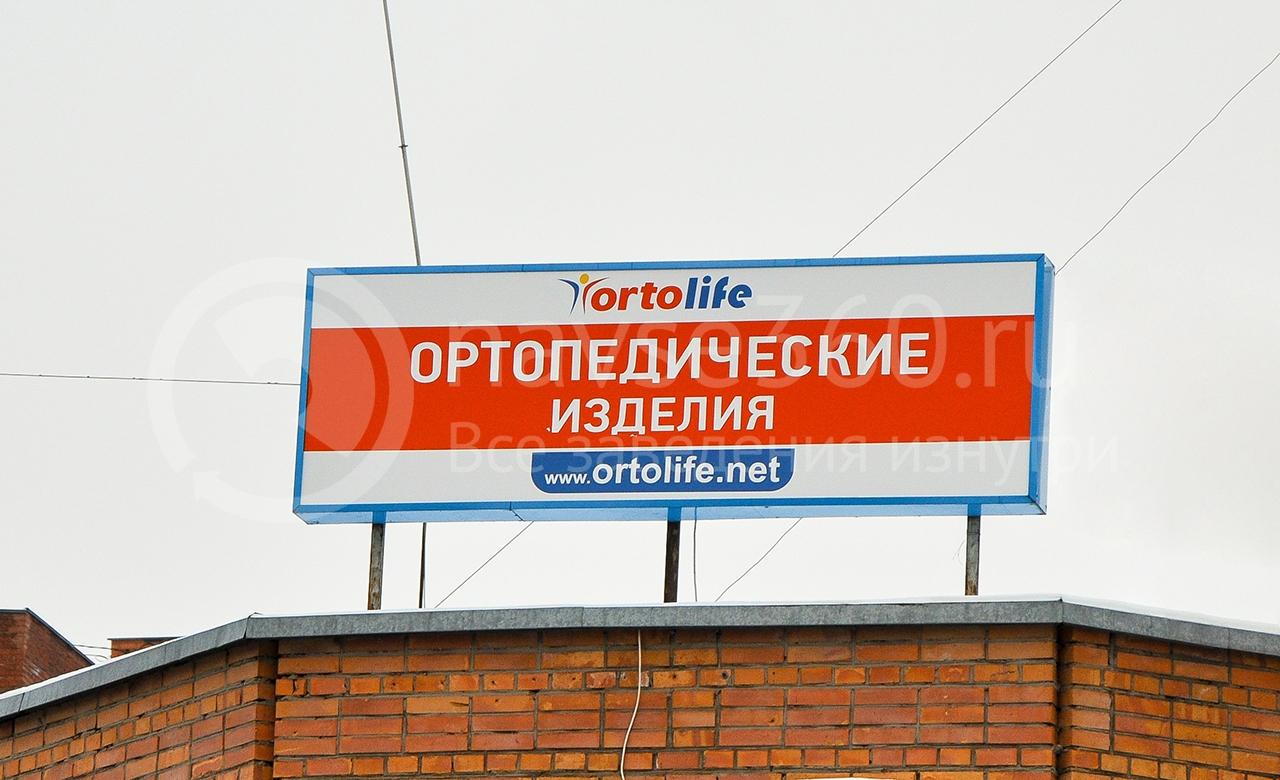 Ортопедический салон в Дубне Ortolife