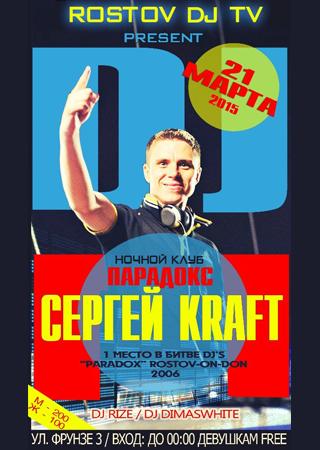DJ Сергей Kraft