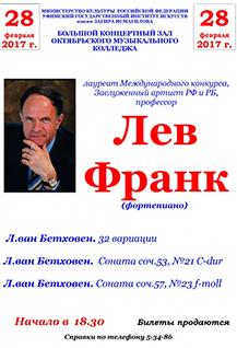Лев Франк (фортепиано)