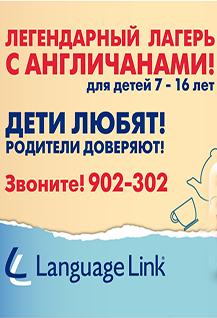 Летний лагерь с англичанами Language Link