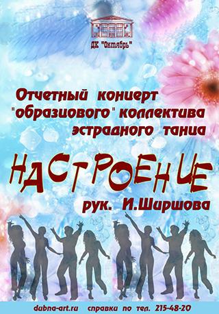 Коллектив эстрадного танца Настроение, Отчетный концерт