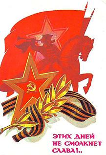 """""""Этих Дней не смолкнет слава…"""" к 70-летию Великой Победы."""
