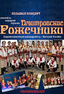 Дмитровские Рожечники, ансамбль народной музыки