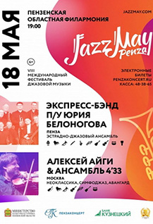 VIII Международный фестиваль Jazz May Penza. День первый