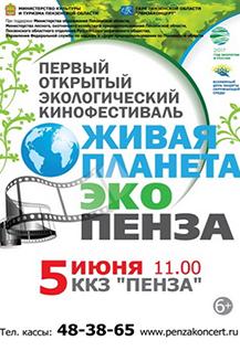 Открытый экологический кинофестиваль «Живая планета. Эко-Пенза»