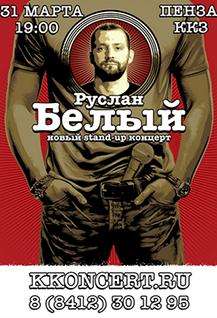 Stand Up Руслана Белого