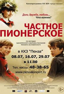 Фильм «Частное пионерское»