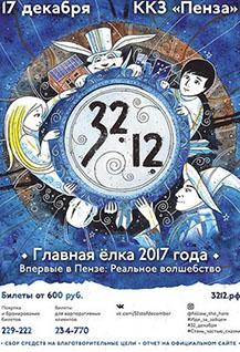 Новогодняя сказка «32.12 или Сон в зимнюю ночь»