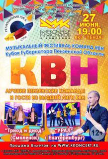 "КВН ""Кубок губернатора"""