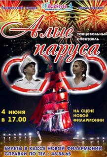 Танцевальный спектакль «Алые паруса»