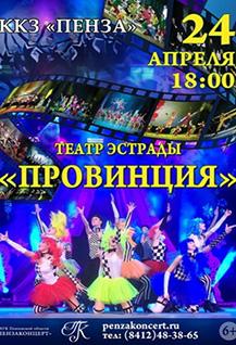 Концерт театра эстрады «Провинция»