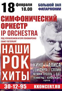 Симфоническое шоу «Наши рок-хиты»
