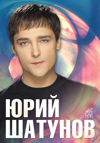 Концерт Юрия Шатунова