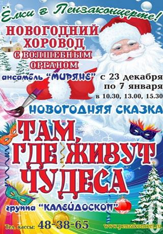 Новогодняя сказка «Там, где живут чудеса»