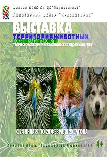 """Выставка """"Территория животных""""."""