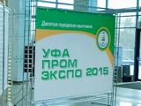 Выставка ПромЭКСПО