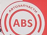 ABS, сеть автомагазинов