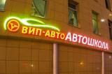 Вип-авто на Чистопольской, автошкола