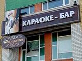 Шаляпин, караоке-бар
