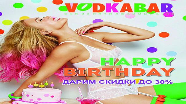 HAPPY BIRTHDAY -30%