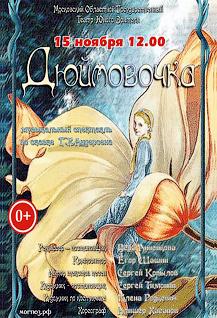 Музыкальный спектакль «Дюймовочка»