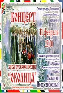 """Концерт Хора русской песни """"Околица"""""""