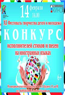 Конкурс исполнителей стихов и песен на иностранных языках
