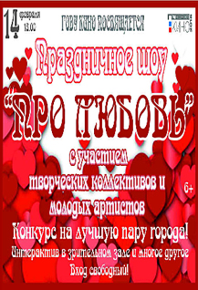 Шоу «Про любовь»