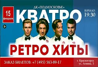Концерт группы «Кватро»