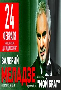 Концерт Валерия Меладзе «Мой брат»