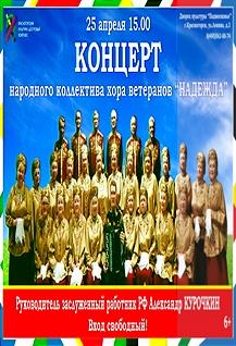 "Концерт коллектива народного хора ветеранов ""Надежда""."
