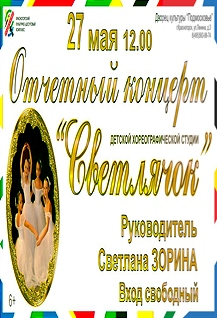 """Отчётный концерт Детской хореографической студии """"Светлячок""""."""