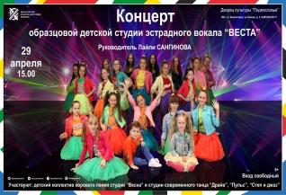 Отчетный концерт образцовой детской студии эстрадного вокала «ВесТа»