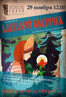 Московский губернский театр представляет спектакль «Аленький цветочек»