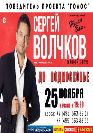 Концерт Сергея Волчкова  «Желаю Вам...».