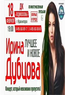 Концерт Ирины Дубцовой