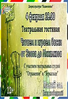 Театральная гостиная «Читаем и играем басни от Эзопа до Михалкова».