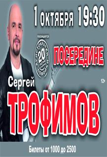 Концерт Сергея Трофимова «Посередине»